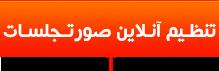 تنظیم آنلاین صورتجلسات