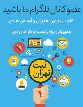 تلگرام تهران ثبت