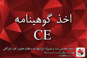 اخذ CE