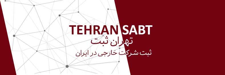 ثبت شرکت خارجی در ایران