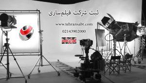 ثبت شرکت فیلمسازی