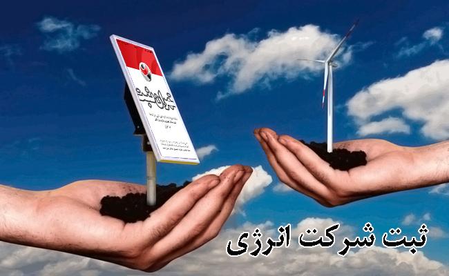 ثبت شرکت انرژی یا نفت و گاز