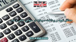 حداقل تعهد و پرداخت سرمایه در سهامی خاص و عام