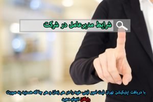 شرایط مدیرعامل در شرکت