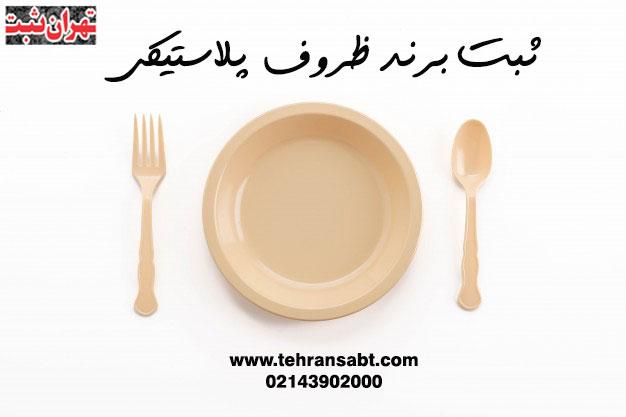 ثبت برند ظروف پلاستیکی