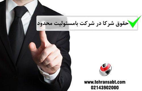 حقوق شرکا در شرکت بامسئولیت محدود