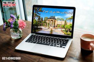 ثبت علامت تجاری در شیراز