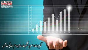 تغییرات در سرمایه شرکت