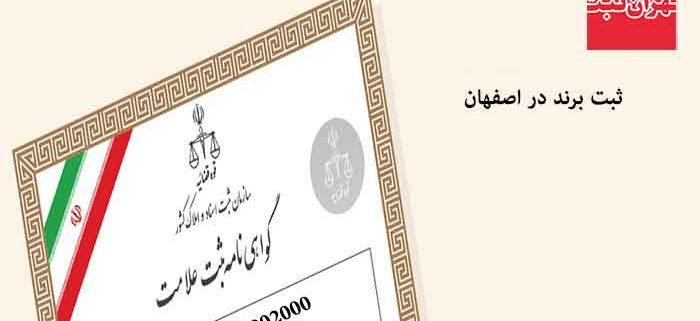 ثبت برند در اصفهان