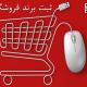 ثبت برند فروشگاهی